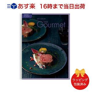 (BG031 サンジェルマン)Best Gourmet(ベストグルメ)<BG031 サンジェルマン> 【グルメカタログギフト あす楽 送料無料 ラッピング包装済み】 内祝い 結婚祝い 出産祝い 引き出物 カタログ ギフト
