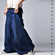 スカート見えのデニムって新し過ぎる!『普通や当たり前にとらわれない感性だから出来た。』これは手に入れないとソンでしょ?デザインワイドデニムパンツ##