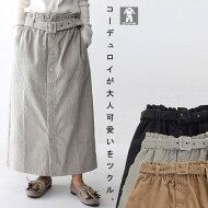 大人カラースキーム。磨きをかけるIライン。ボタンコーデュロイスカート・##×メール便不可!