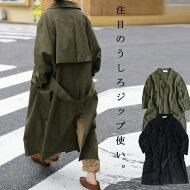 見惚れるバックスタイル、羽織るだけで今っぽ。ロングジャケット・##×メール便不可!