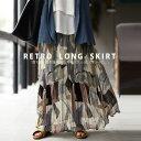 ヒラリと舞う裾に一目惚れ。レトロ柄ロングスカート・5月23日20時〜発売。(80)メール便可