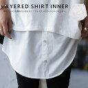 シャツを重ねた旬スタイルがきまる。フェイクレイヤードインナー・5月20日20時〜発売。(30)メール便可