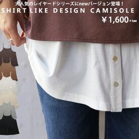 ワンランク上の洒落感つくるレイヤードが叶う。裾ボタンキャミソール・5月23日20時〜発売。(30)メール便可