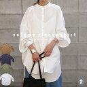 落ち感のある綺麗シルエット。一枚で様になる。スタンドカラーロングシャツ・5月9日20時〜発売。(100)メール便可