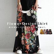 個性的なセンスでお洒落ゴコロくすぐる。アンティーク花柄ロングスカート・メール便不可