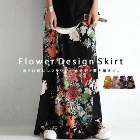個性的なセンスでお洒落ゴコロくすぐる。アンティーク花柄ロングスカート・8月10日0時〜再再販。メール便不可