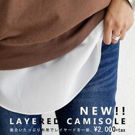 お洒落な人は「レイヤードスタイル」を極めてる。異素材ドッキングキャミ・5月30日20時〜発売。(30)メール便可