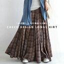 大人女子が惚れるたっぷりボリューム。チェック柄ロングスカート・5月30日20時〜発売。(100)メール便可