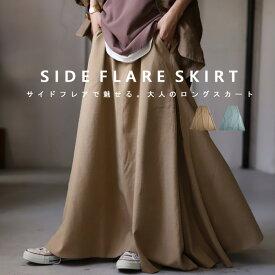ロングスカート ラフさの中に大人っぽい綺麗シルエットを融合。・メール便不可