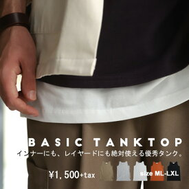 タンクトップ 絶妙丈感。シンプルに着回せるミニマルなベーシックデザイン。・7月15日0時〜発売。(50)メール便可