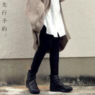 ブーツ信頼できる日本製。履くほどになじむ本革厚底ブーツ・メール便不可
