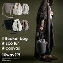 3つのバッグを使いまわし。スタイリングの完成度をUP。10wayバッグ・10月30日20時〜発売。##×メール便不可!