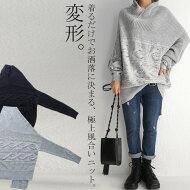 形で遊ぶ。変形knit。ケーブル編みアシメ変形ニット・##×メール便不可!