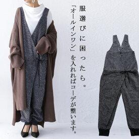 ウール混のほっこりさもシックに纏める大人顔デザイン。チェック柄サロペ・10月26日20時〜発売。##×メール便不可!