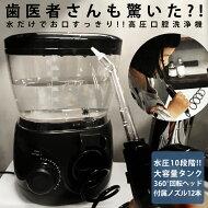 トゥーサー高圧口腔洗浄器ジェットウォッシャー送料無料・7月24日10時〜発売。発送は7/28〜順次。メール便不可