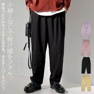 テーパードパンツパンツメンズボトムスワイド送料無料・8月24日10時〜発売。メール便不可【Z】