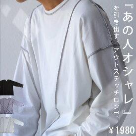 アウトステッチトップス ロンT メンズ トップス 長袖 綿・9月24日10時〜発売。メール便不可 【Z】
