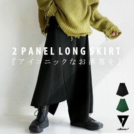 「SEAVEN」2-PANEL LONG SKIRT 2パネルロングスカート・10月19日10時〜発売。メール便不可