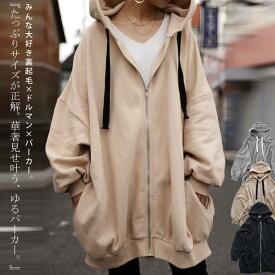 大人気、たっぷり華奢見せサイズ。軽くて温か。裏起毛ビッグパーカー・11月9日20時〜発売。##×メール便不可!