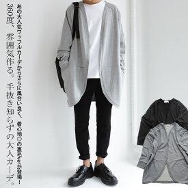 カジュアルなジャケット的存在。着脱しやすい手軽さ。綿裏毛カーデ・11月2日20時〜発売。##×メール便不可!