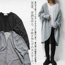 好感度の高いはおり。気張らず着られるオーバーサイズ。綿裏毛カーデ・11月2日20時〜発売。##×メール便不可!