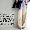 ベロアプリーツパンツ パンツ レディース ボトムス セルフカット・10月24日10時〜発売。メール便不可