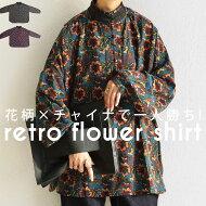 レトロ花柄シャツシャツレディース長袖柄シャツ送料無料・メール便不可