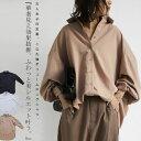 大人女子の定番。着るだけでシルエットキマる。袖ボリュームシャツ・1月11日20時〜発売。##×メール便不可!