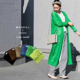 好アクセントなカラバリ。繊細な透け感と風合い。カラーロングカーデ・1月25日20時〜発売。##×メール便不可!
