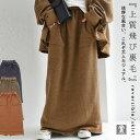 一枚で二度おいしい。コーデの幅を広げる万能感。裏毛リバーシブルスカート・1月11日20時〜発売。##×メール便不可!