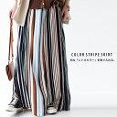 レトロなマルチストライプ。落ち感の大人っぽさ。配色ロングスカート・3月21日20時〜再販。(100)◎メール便可!