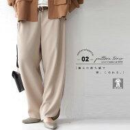 極上落ち感が好印象。優しい着心地がヤミツキ。裾ラウンドパンツ・##×メール便不可!