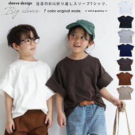 ラフに着れて一枚で即お洒落。折返しスリーブデザインTシャツ・再販。(50)◎メール便可!TOY