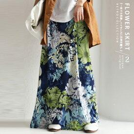 鮮やかな色使い。一点投入でコーデが変わる。フラワーロングスカート・4月18日20時〜再販。(80)メール便可