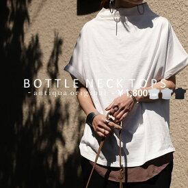 ボトルネックと折返しスリーブで小粋見せ。ボトルネックトップス・4月1日20時〜発売。(80)メール便可