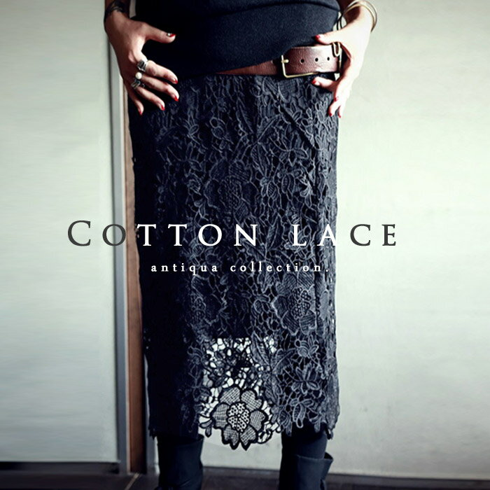 Black花柄レーススカート・7月11日20時〜再再販。『真っ先に手に入れたい最愛のスカートは息を呑む美しさ。』##
