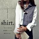 シンプルなのにいつもと違う。異素材切り替えシャツ★9月20日20時〜再販!型にはまらない大人の為のシャツ。『彼女をお洒落に魅せる。』##