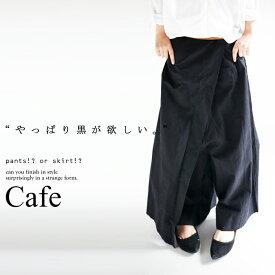 ロングスカートを穿いているかのよう。巻きスカート風パンツ・発送は6/17〜。##×メール便不可!