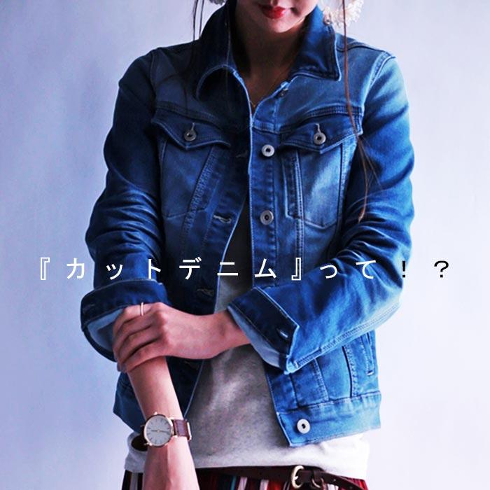 ヴィンテージ加工カットデニムジャケット・10月6日20時〜再販。新生地登場。##