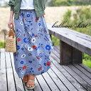 期間限定送料無料!バルーンスカートで軽やかに歩みだすその一歩。『ストライプに咲くお花の美しさにうっとり。』4月12日20時〜発売!ふわっとskirtのシルエット...