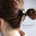 髪にパールって新しい!『ころんとパールで大人アレンジ。』4月15日20時〜再販!ヘアゴムだから使いやすい。パールモチーフヘアゴムi4