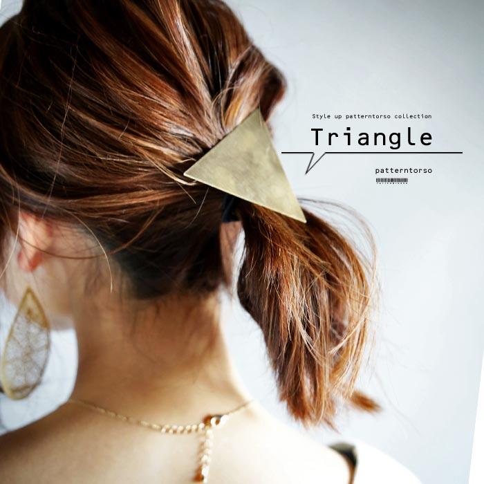 髪に添えた途端に違いをみせる。トライアングルヘアゴム・4月7日20時〜再再販。『いつものヘアーにプラスして、ガラリ変える。』