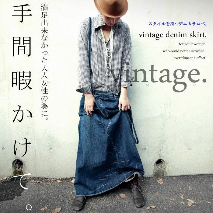 デニムスカートサロペット・11月1日20時〜再再販。『手間暇かけて仕上がった傑作。』##