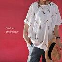 わくわくする刺繍ドルマントップス。『イロドリ羽根が舞い降りた。』4月25日20時〜発売!やわらか優しい綿100%。羽根…