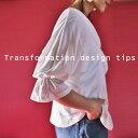 期間限定送料無料!ひら〜と、きゅっと袖デザイン。『フロントスリットでただものではない。』5月21日20時〜再販!熱視線感じるトップス。デザイン袖トップス##k4...