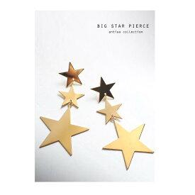 だまっていても表情美しく。スターモチーフピアス・再再販。『大きな星の流れ星見つけた。』「G」(10)◎メール便可!