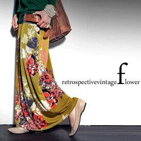 大人が手にすべきは?2wayアート柄ロングスカート・再再販。大人気2way。お洒落アートな気分になれる。「G」##×メール便不可!