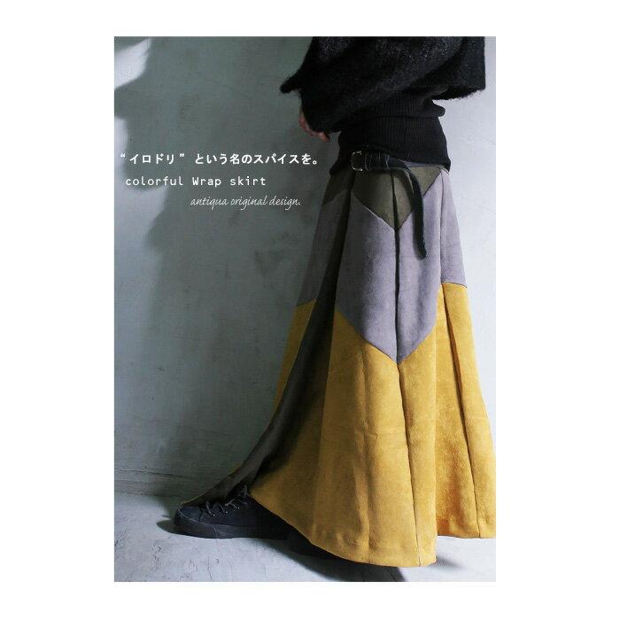 サイズ展開。カラーでアソビゴコロ刺激。配色ラップスカート・11月22日20時〜発売。##