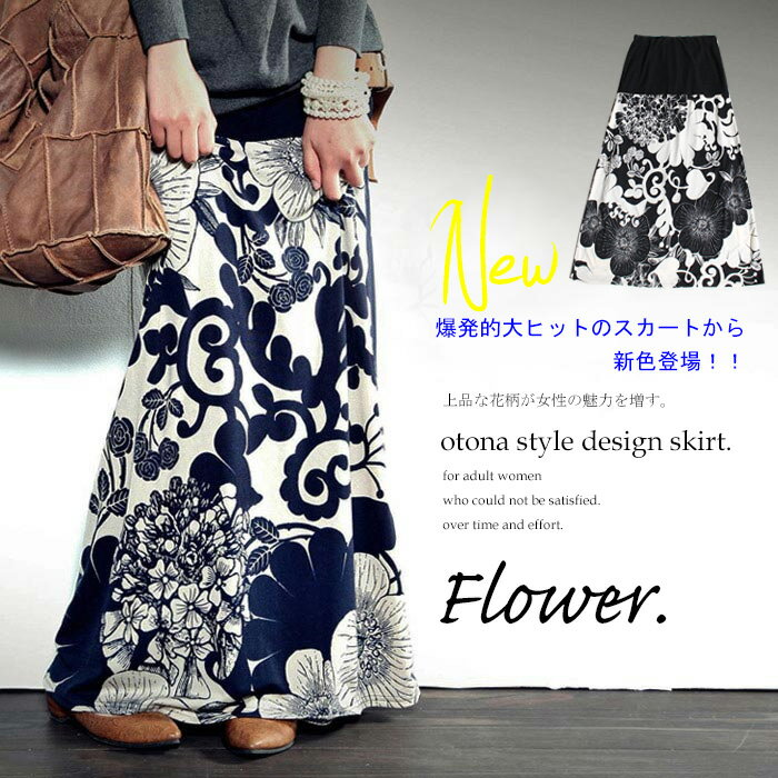 3,000円(税抜)以上で送料無料!和テイストでもあり、多様な美しさ。2way花柄ロングスカート・6月30日20時〜再再販。『上品な花柄が女性の魅力増す。』##