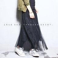贅沢なレイヤード、生地の繊細さ。チュールレースレイヤードスカート・##